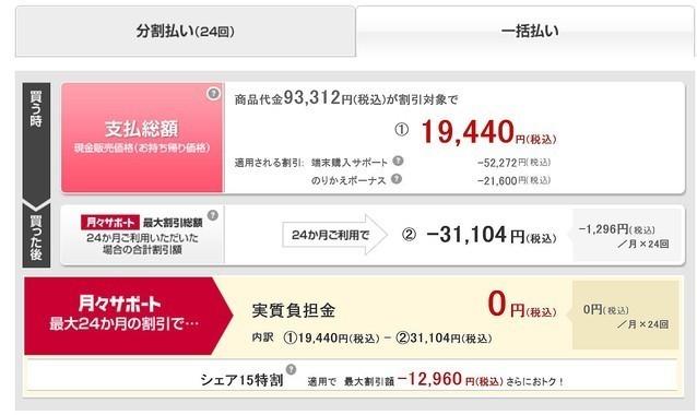 Kスマホとして販売 Xperia Z5 Premium SO-03H 、乗り換えで実質おトク.jpg