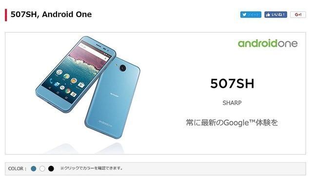 iPhoneの本命ライバル日本初のAndroid Oneが登場! iPhoneを脅かす3つの理由とは.jpg