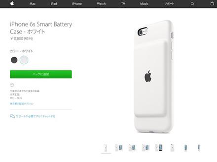 背面の出っ張りが不評なアップル純正のiPhone 6/6s用バッテリーケース.jpg